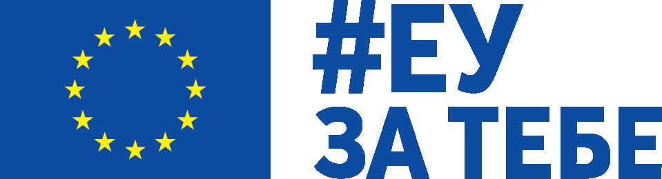 EUzaTebe_logo